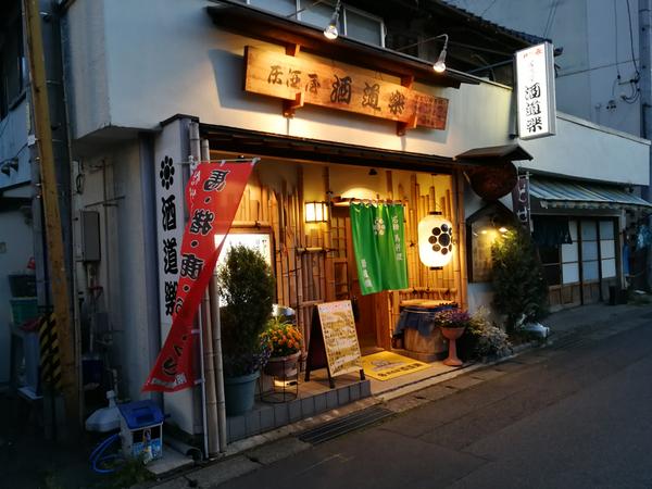 0502 長野権堂 居酒屋 1