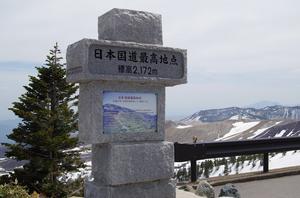 0503 国道最高地点(2,172m)