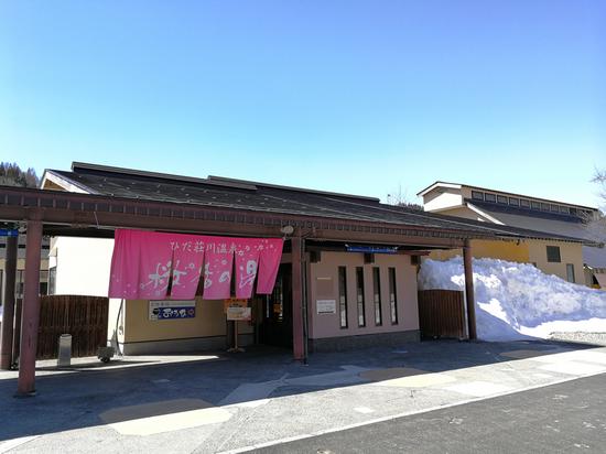 飛騨荘川 桜香の湯 8