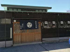 飛騨荘川 蕎麦正 2